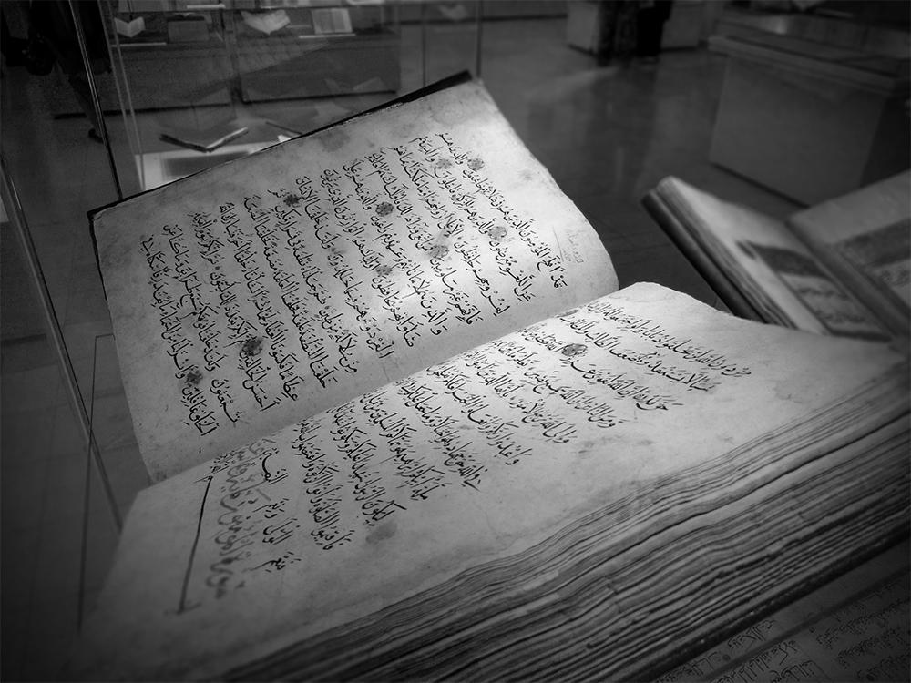 IslamicMuseum